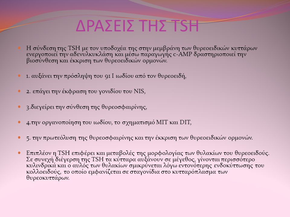 ΔΡΑΣΕΙΣ ΤΗΣ TSH