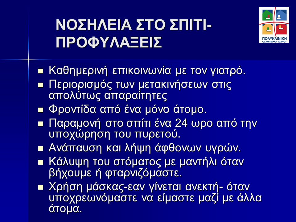 ΝΟΣΗΛΕΙΑ ΣΤΟ ΣΠΙΤΙ-ΠΡΟΦΥΛΑΞΕΙΣ