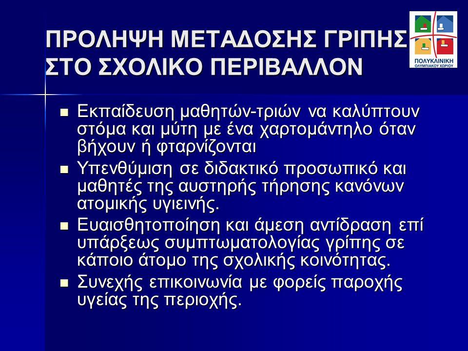 ΠΡΟΛΗΨΗ ΜΕΤΑΔΟΣΗΣ ΓΡΙΠΗΣ ΣΤΟ ΣΧΟΛΙΚΟ ΠΕΡΙΒΑΛΛΟΝ