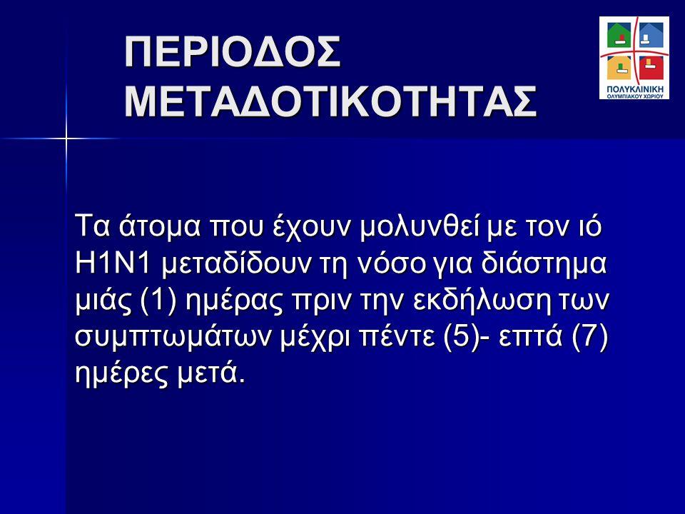 ΠΕΡΙΟΔΟΣ ΜΕΤΑΔΟΤΙΚΟΤΗΤΑΣ