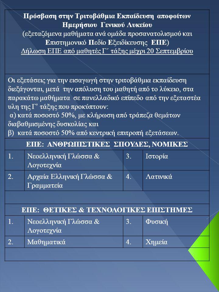 Δήλωση ΕΠΕ από μαθητές Γ΄ τάξης μέχρι 20 Σεπτεμβρίου