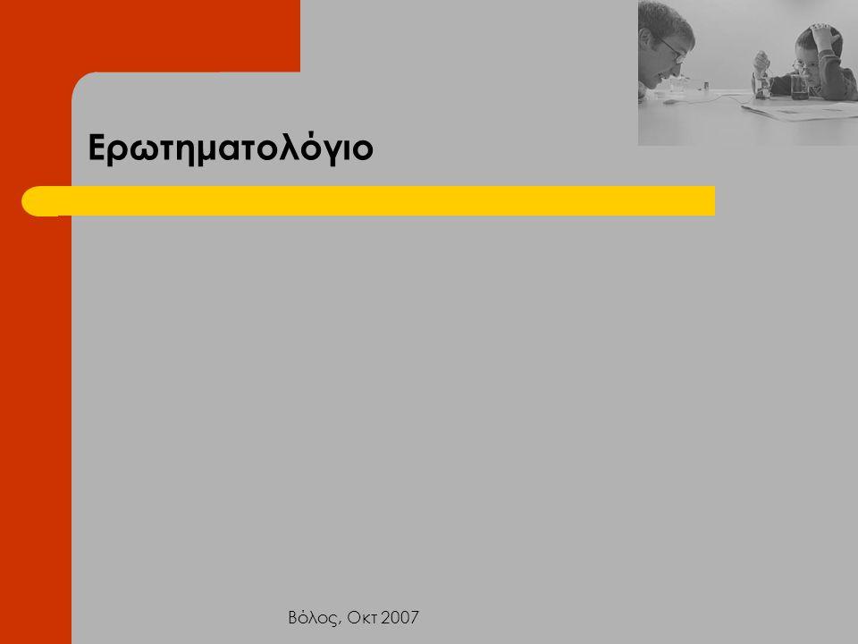 Ερωτηματολόγιο Βόλος, Οκτ 2007
