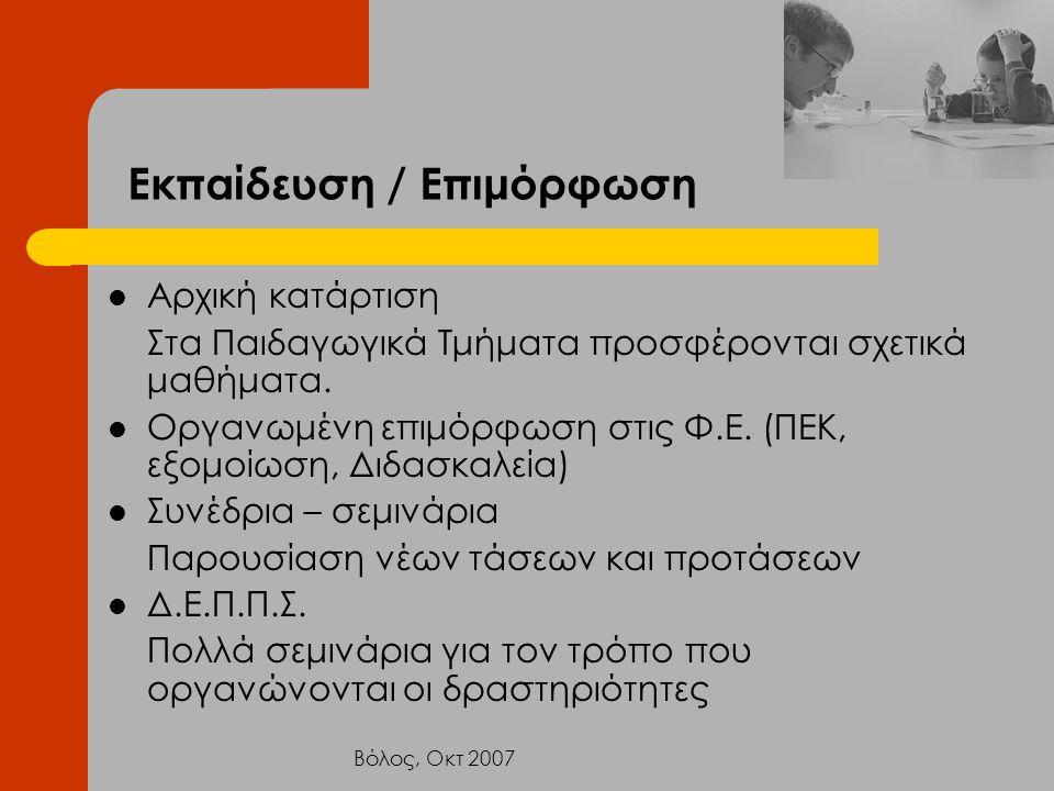 Εκπαίδευση / Επιμόρφωση