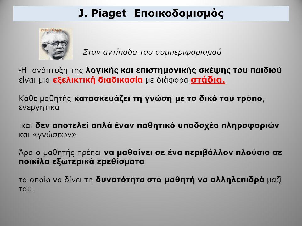 J. Piaget Εποικοδομισμός