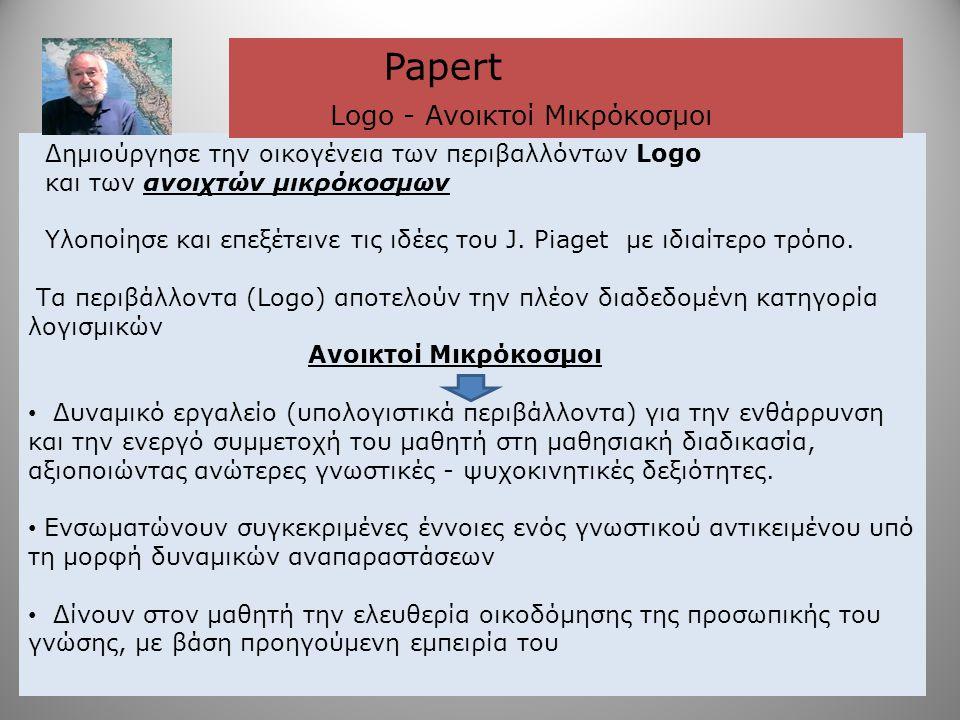 Logo - Ανοικτοί Μικρόκοσμοι Seymour Papert