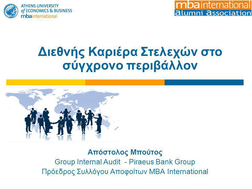 Διεθνής Καριέρα Στελεχών στο σύγχρονο περιβάλλον