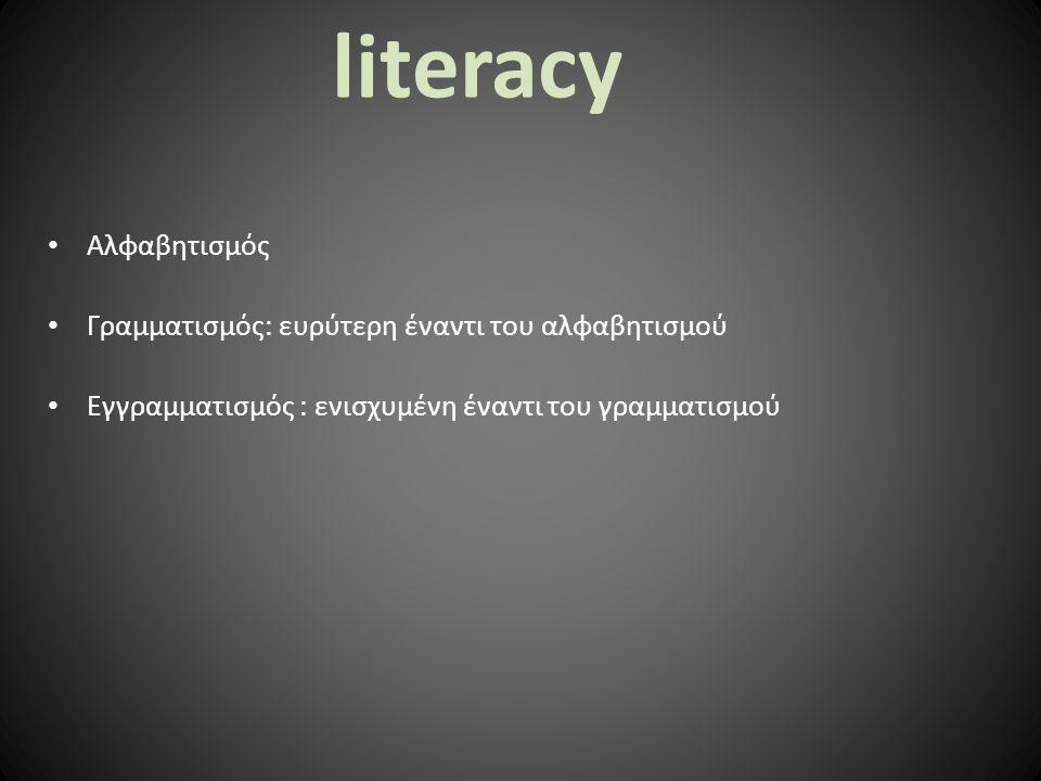 literacy Αλφαβητισμός Γραμματισμός: ευρύτερη έναντι του αλφαβητισμού