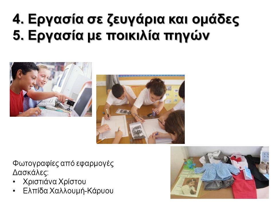 4. Εργασία σε ζευγάρια και ομάδες 5. Εργασία με ποικιλία πηγών