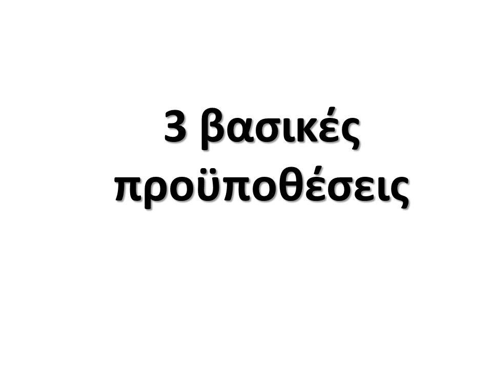 3 βασικές προϋποθέσεις
