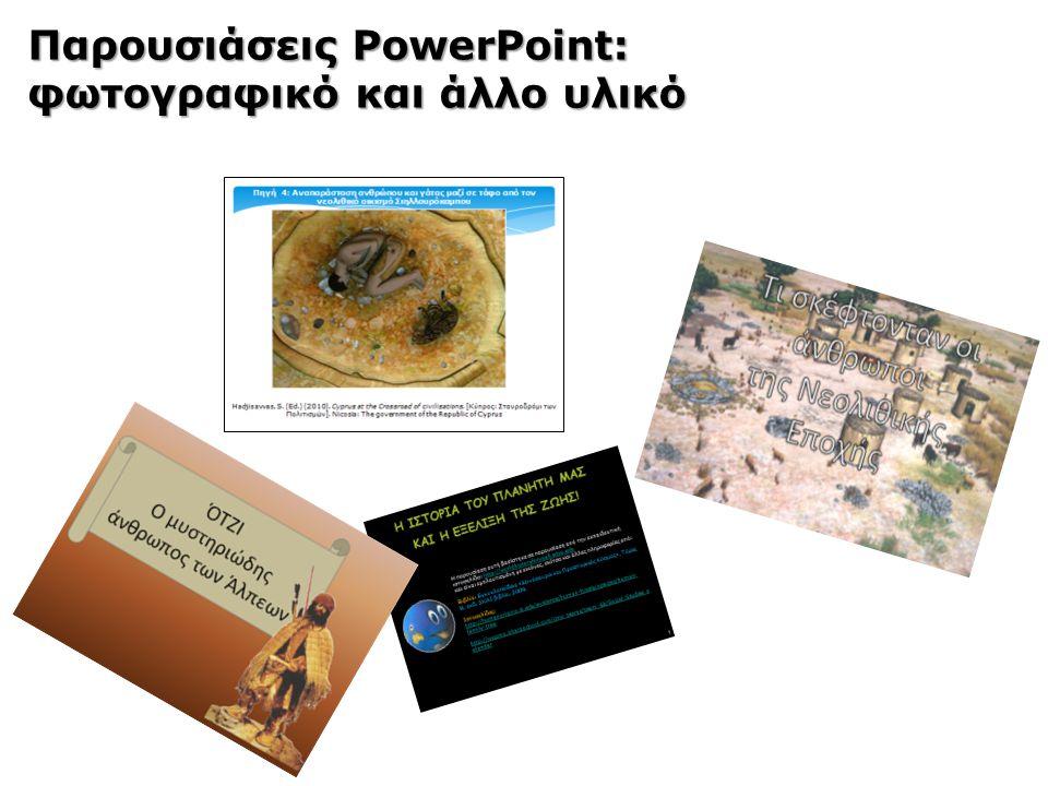 Παρουσιάσεις PowerPoint: φωτογραφικό και άλλο υλικό