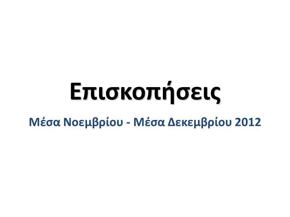 Μέσα Νοεμβρίου - Μέσα Δεκεμβρίου 2012