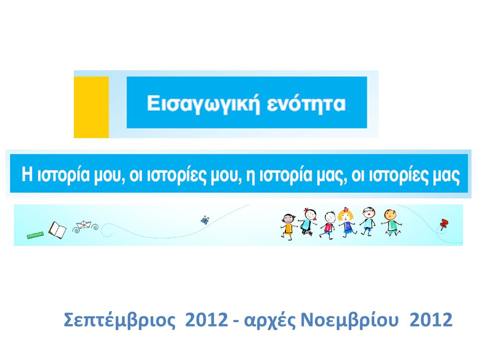 Σεπτέμβριος 2012 - αρχές Νοεμβρίου 2012