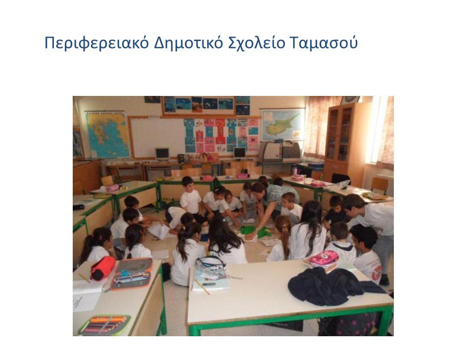 Περιφερειακό Δημοτικό Σχολείο Ταμασού
