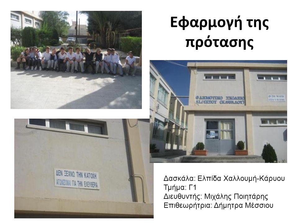 Εφαρμογή της πρότασης Δασκάλα: Ελπίδα Χαλλουμή-Κάρυου Τμήμα: Γ1