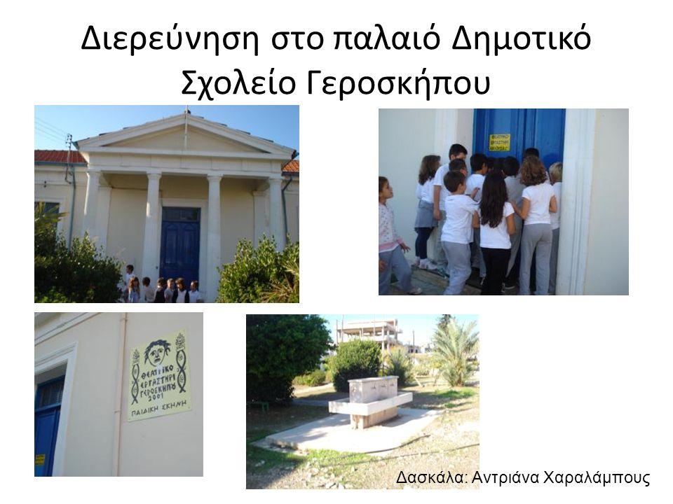 Διερεύνηση στο παλαιό Δημοτικό Σχολείο Γεροσκήπου