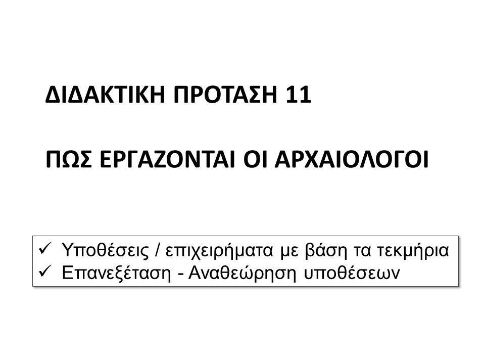 Διδακτικη Προταση 11 Πωσ εργαζονται οι αρχαιολογοι;
