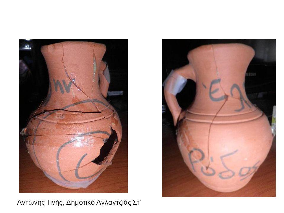 Γίνομαι αρχαιολόγος Αντώνης Τινής, Δημοτικό Αγλαντζιάς Στ΄