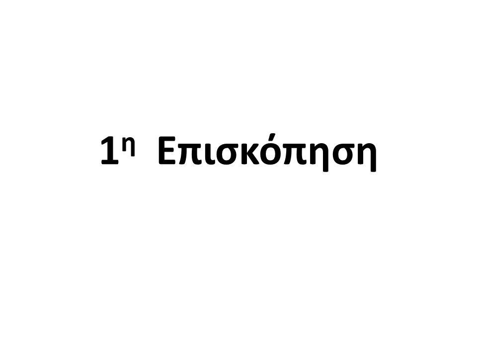 1η Επισκόπηση