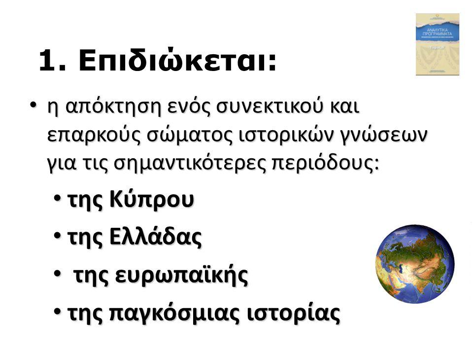 1. Επιδιώκεται: της Κύπρου της Ελλάδας της ευρωπαϊκής