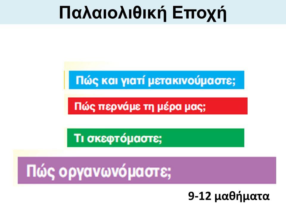 Παλαιολιθική Εποχή 9-12 μαθήματα