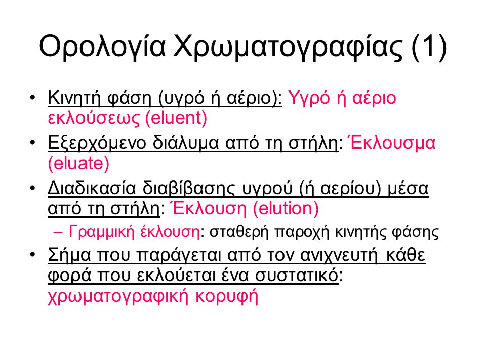 Ορολογία Χρωματογραφίας (1)