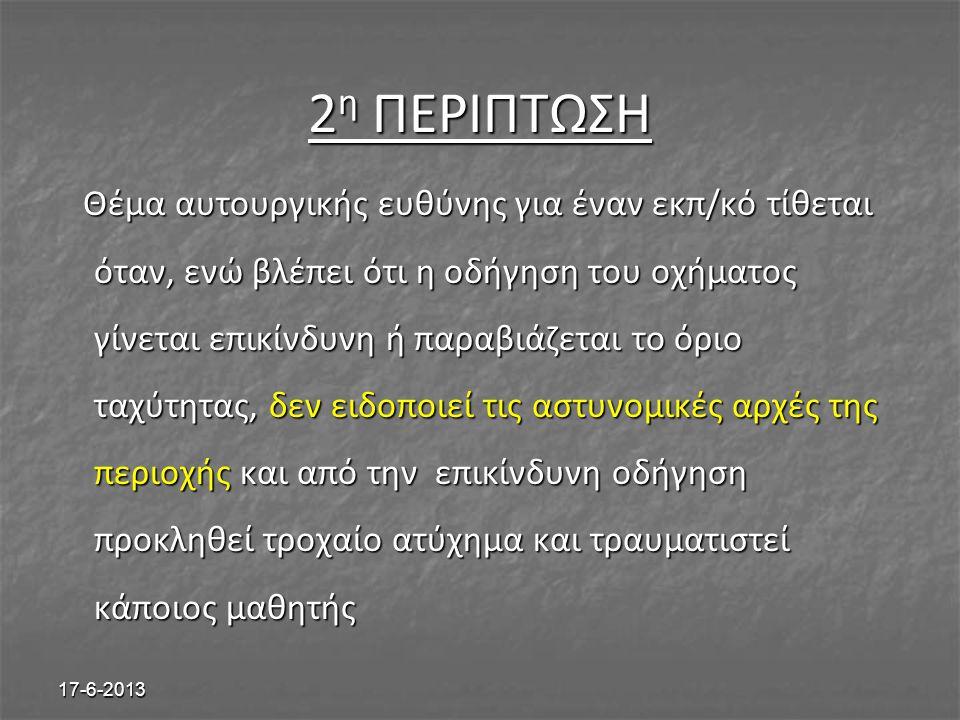 2η ΠΕΡΙΠΤΩΣΗ