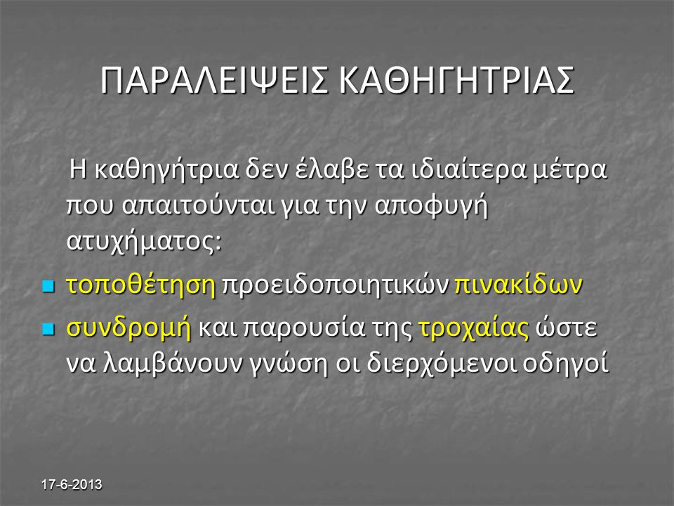 ΠΑΡΑΛΕΙΨΕΙΣ ΚΑΘΗΓΗΤΡΙΑΣ