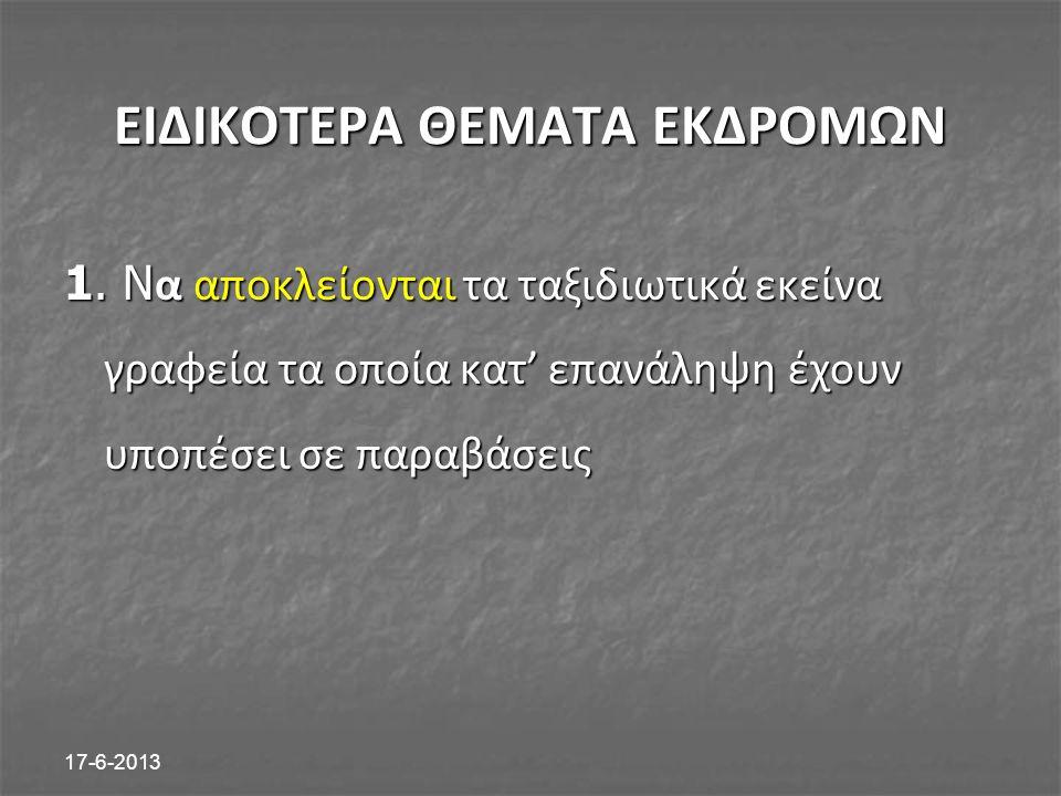 ΕΙΔΙΚΟΤΕΡΑ ΘΕΜΑΤΑ ΕΚΔΡΟΜΩΝ