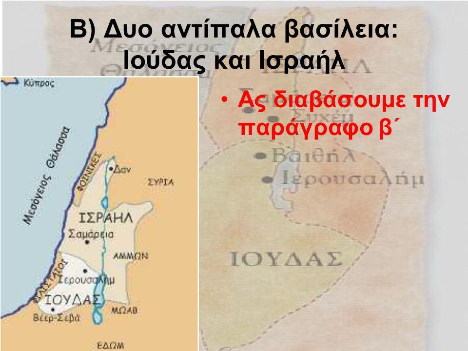 Β) Δυο αντίπαλα βασίλεια: Ιούδας και Ισραήλ