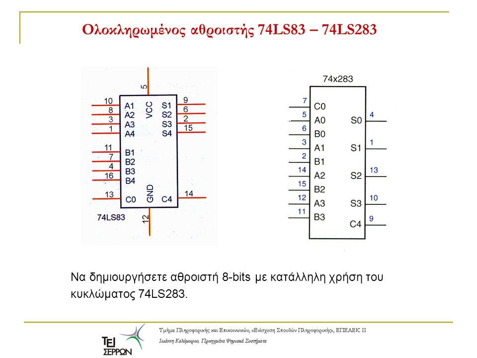 Ολοκληρωμένος αθροιστής 74LS83 – 74LS283