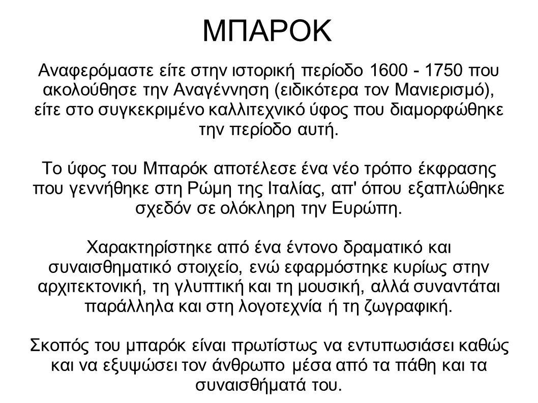 ΜΠΑΡΟΚ