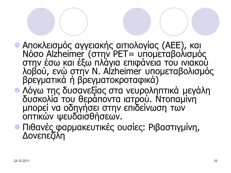Πιθανές φαρμακευτικές ουσίες: Ριβαστιγμίνη, Δονεπεζίλη