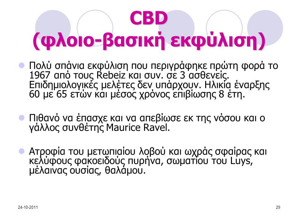 CBD (φλοιο-βασική εκφύλιση)