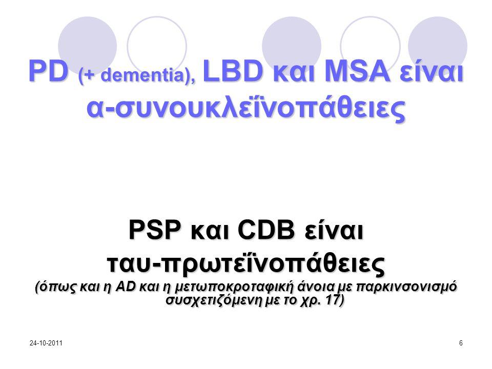 PD (+ dementia), LBD και MSA είναι α-συνουκλεΐνοπάθειες