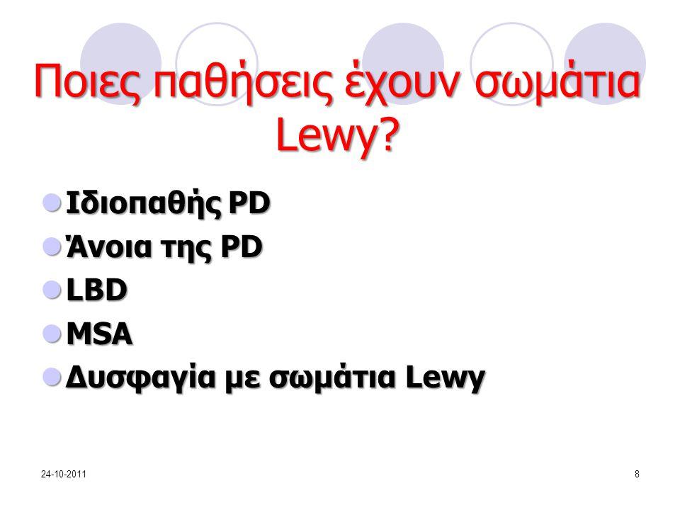 Ποιες παθήσεις έχουν σωμάτια Lewy