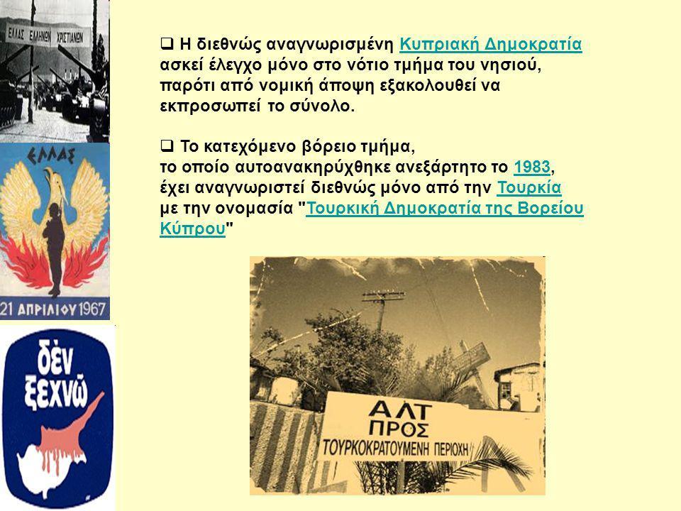 Η διεθνώς αναγνωρισμένη Κυπριακή Δημοκρατία