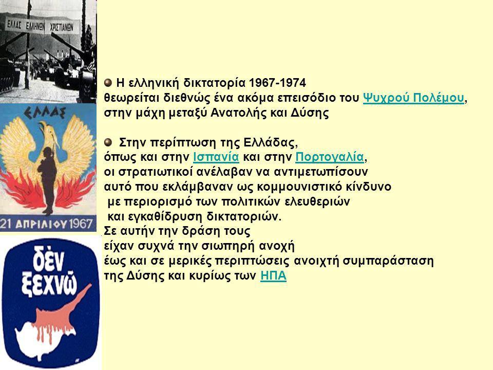 Η ελληνική δικτατορία 1967-1974