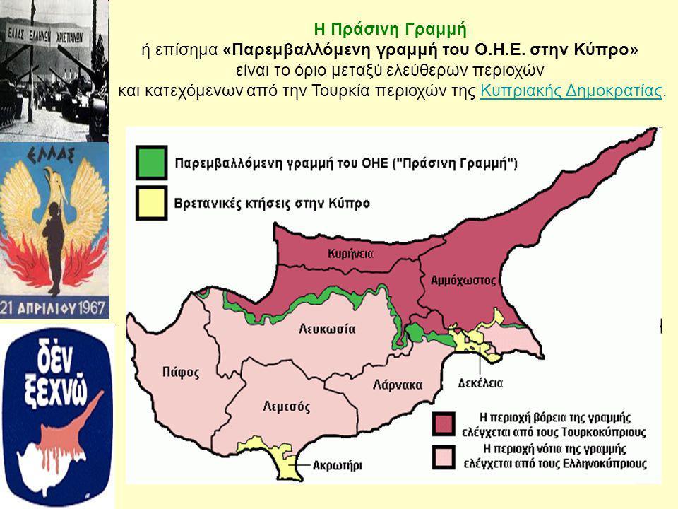 ή επίσημα «Παρεμβαλλόμενη γραμμή του Ο.Η.Ε. στην Κύπρο»