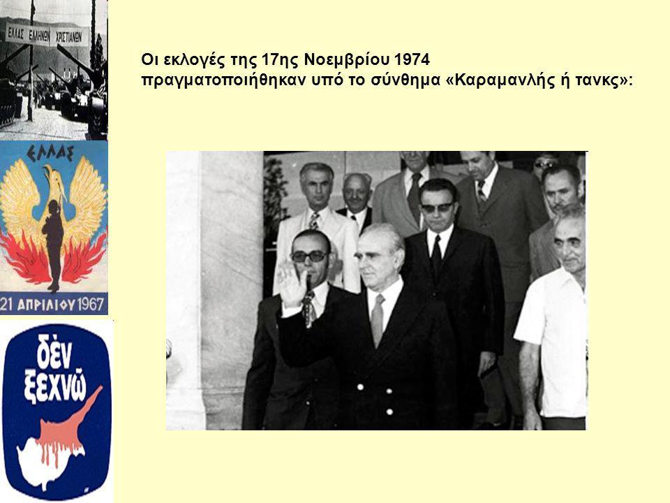 Οι εκλογές της 17ης Νοεμβρίου 1974