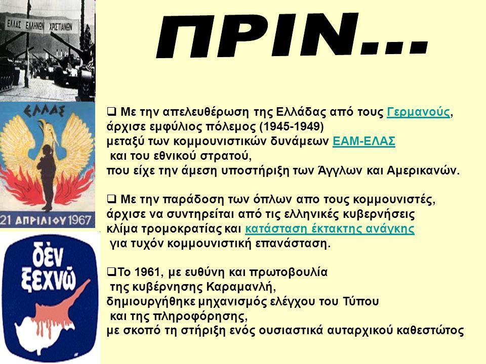 ΠΡΙΝ... Με την απελευθέρωση της Ελλάδας από τους Γερμανούς,