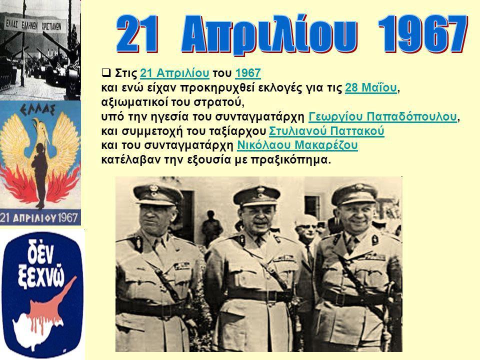 21 Απριλίου 1967 Στις 21 Απριλίου του 1967
