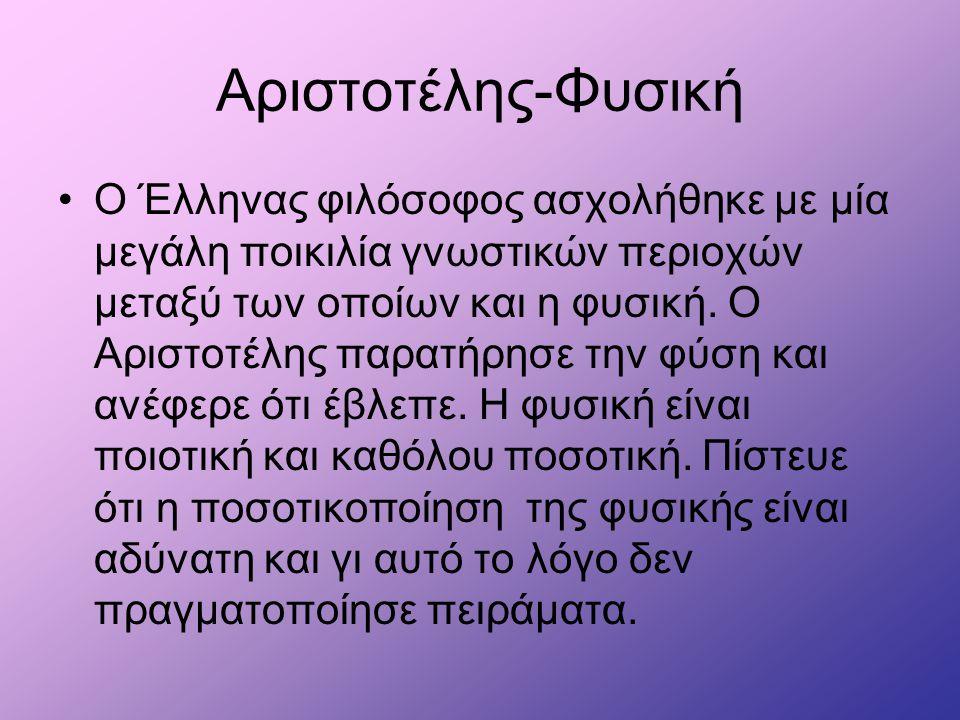 Αριστοτέλης-Φυσική