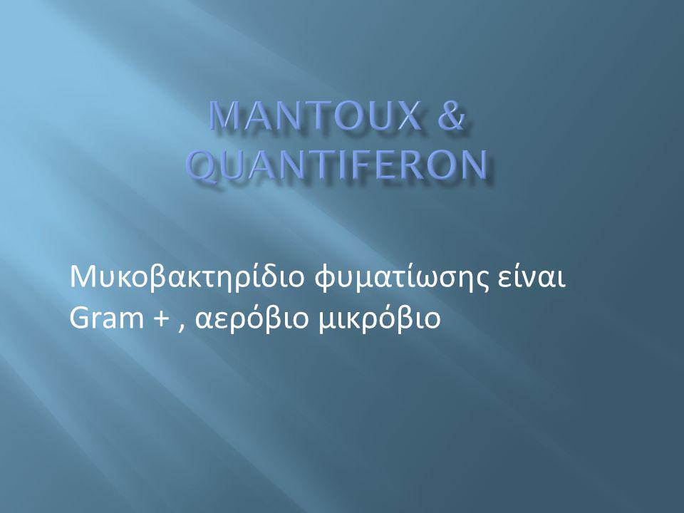 MANTOUX & QUANTIFERON Μυκοβακτηρίδιο φυματίωσης είναι Gram + , αερόβιο μικρόβιο