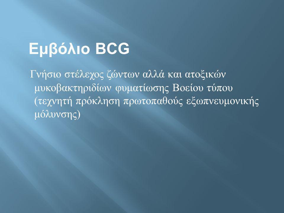 Εμβόλιο BCG