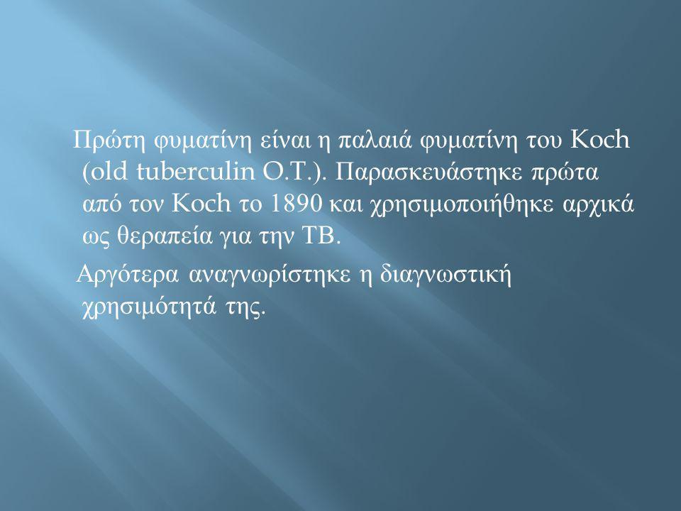 Πρώτη φυματίνη είναι η παλαιά φυματίνη του Koch (old tuberculin O.T.).