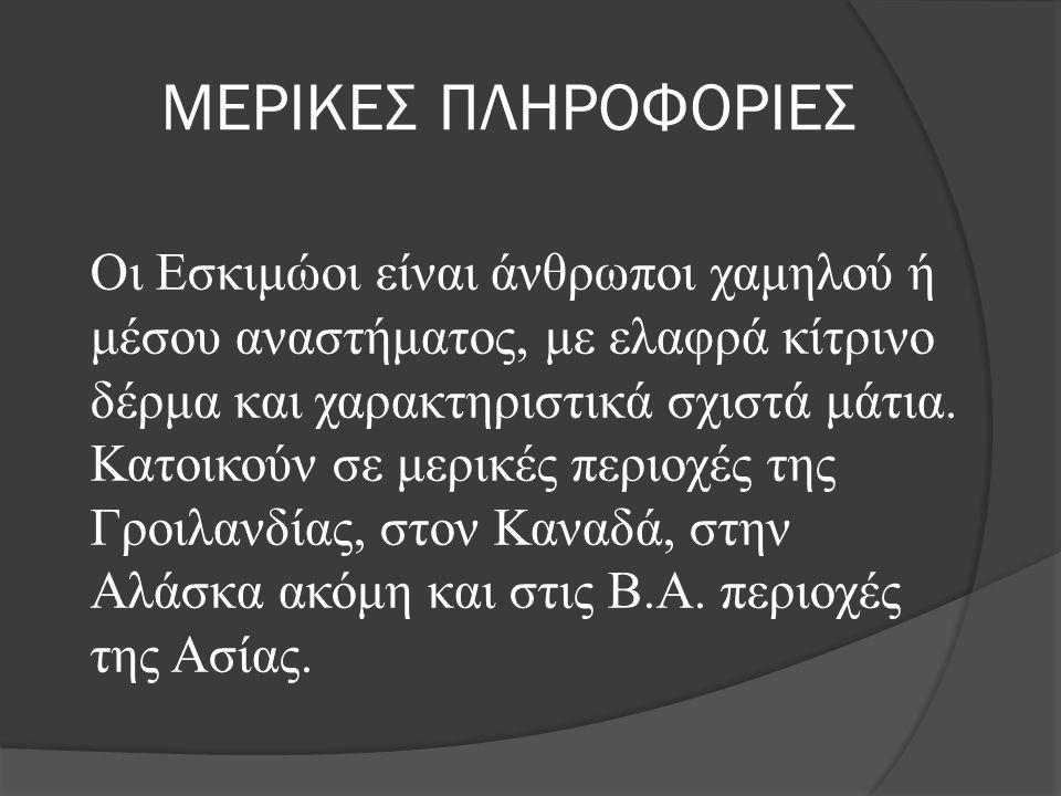 ΜΕΡΙΚΕΣ ΠΛΗΡΟΦΟΡΙΕΣ