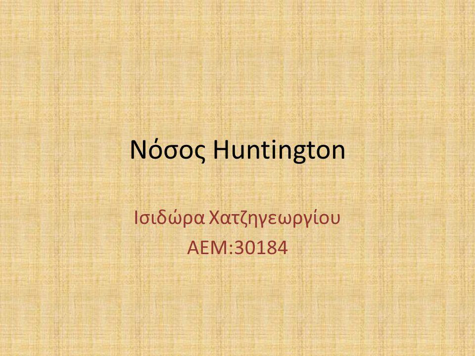 Ισιδώρα Χατζηγεωργίου ΑΕΜ:30184