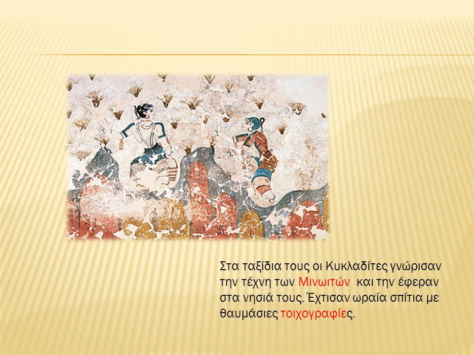 Στα ταξίδια τους οι Κυκλαδίτες γνώρισαν την τέχνη των Μινωιτών και την έφεραν στα νησιά τους.