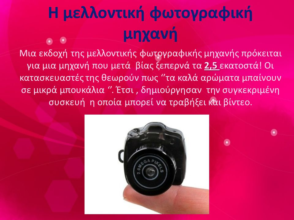 Η μελλοντική φωτογραφική μηχανή