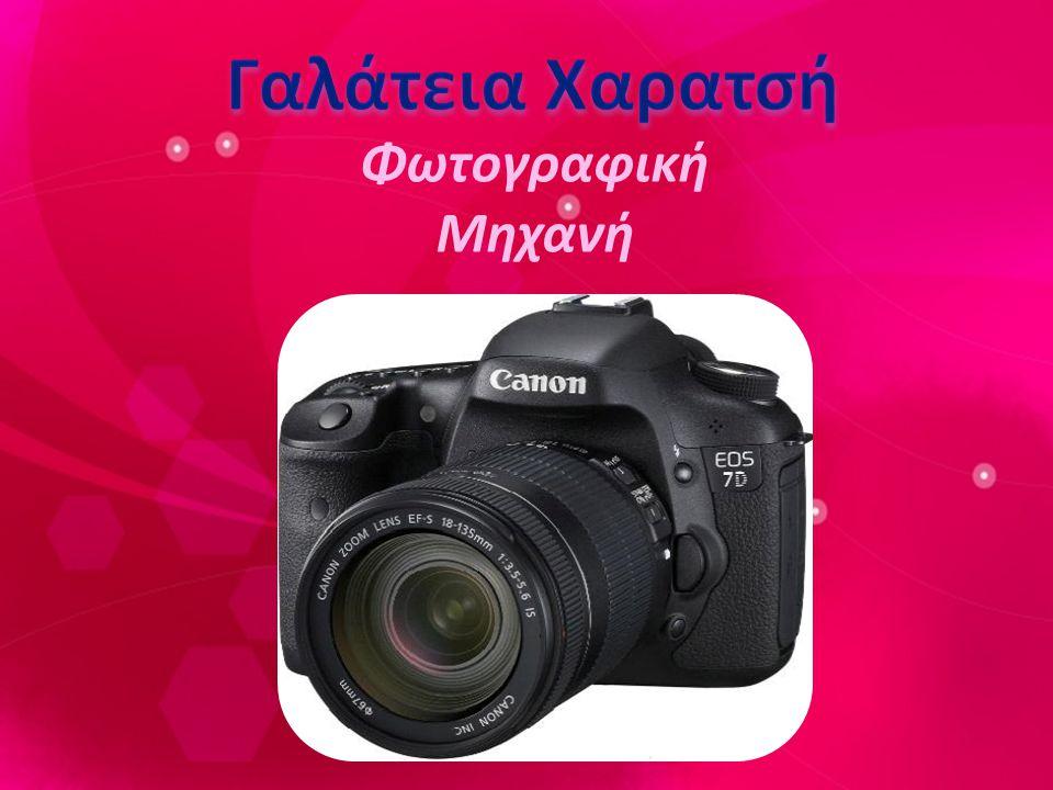 Γαλάτεια Χαρατσή Φωτογραφική Μηχανή
